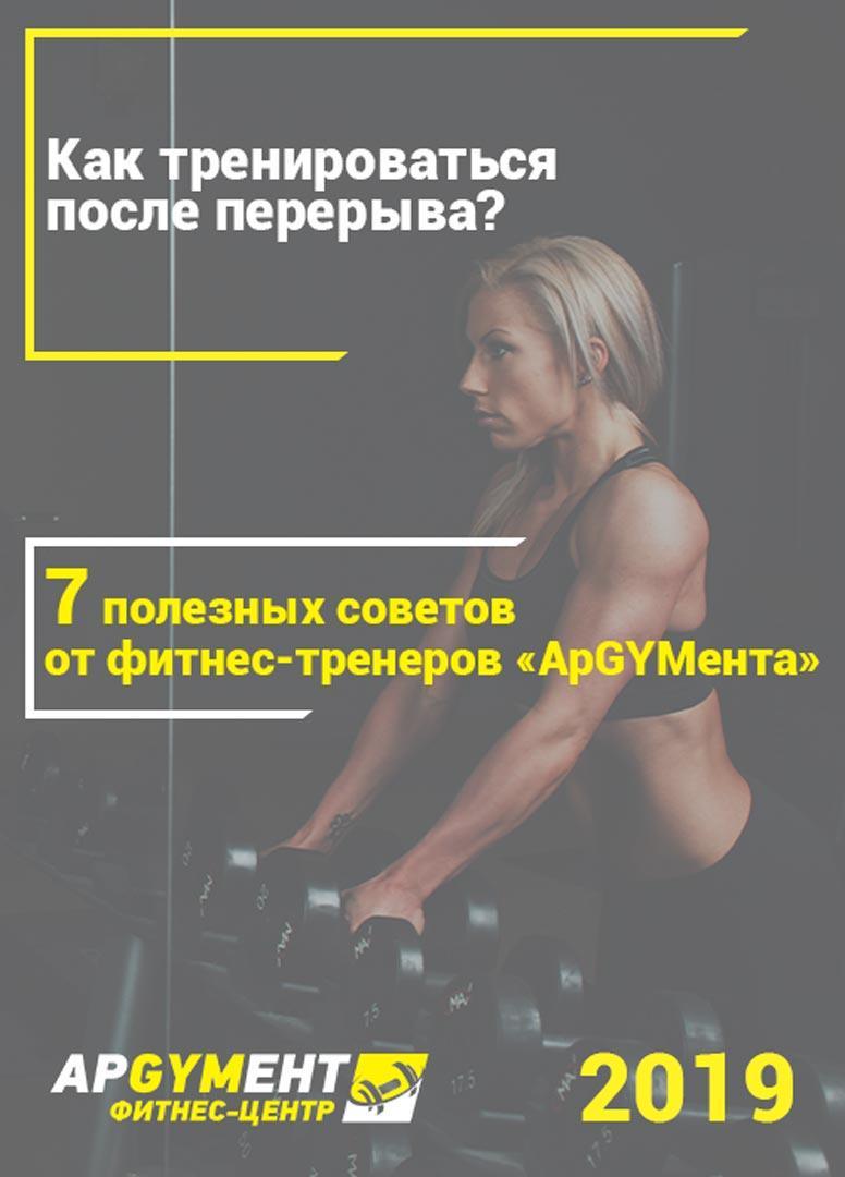 """PDF-инструкция """"Как начать тренироваться после долгого перерыва"""""""