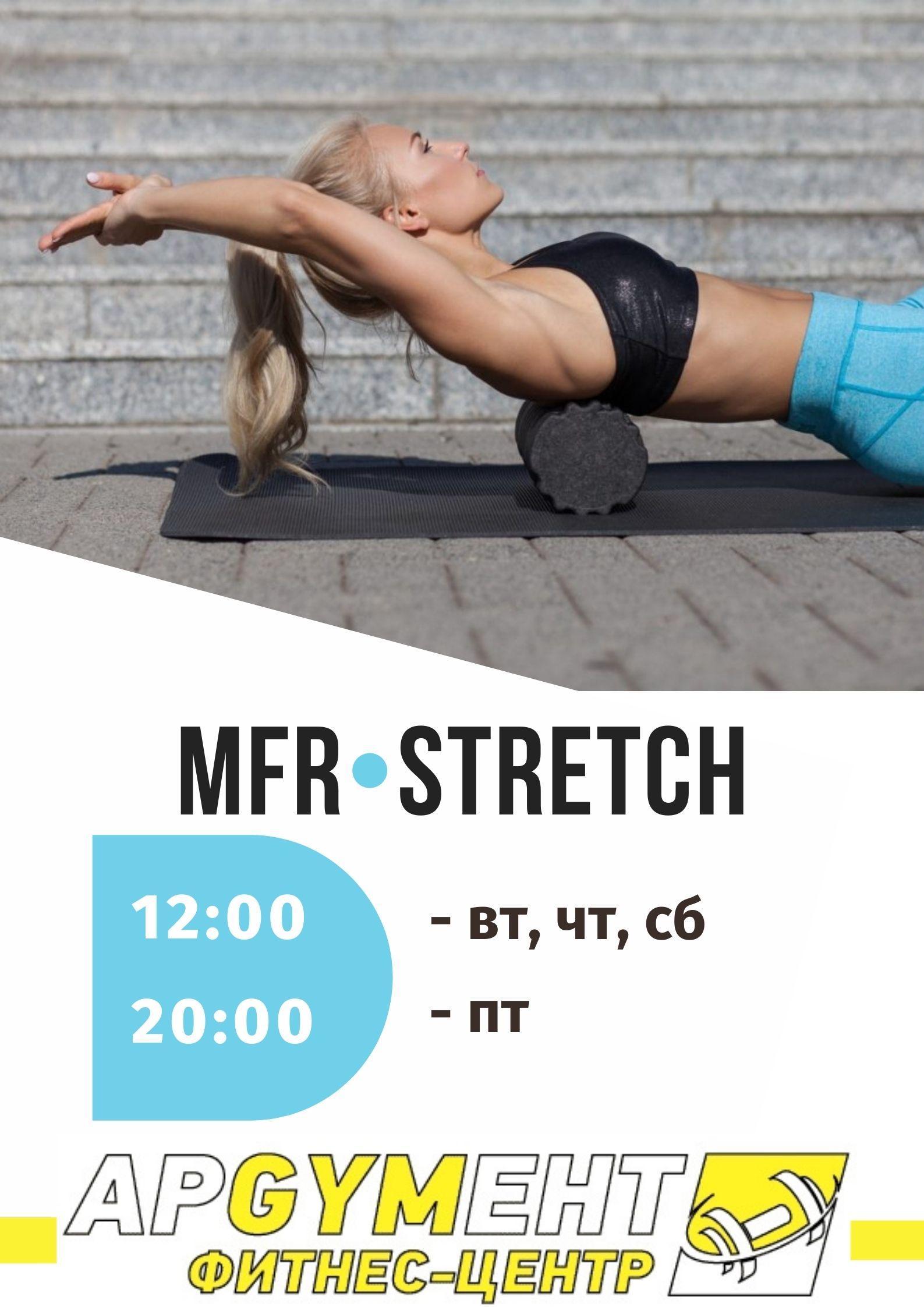 MFRstretch
