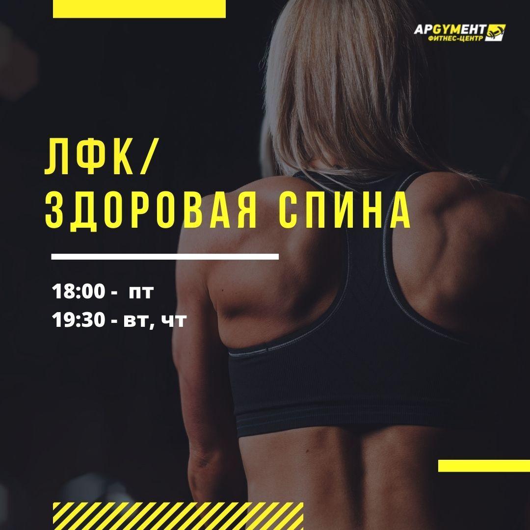 ЛФК/здоровая спина